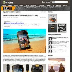 Смартфон X-driver — прочная новинка от TeXet