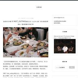 【建國北/長春路】香頌私宅洋樓 - 小食日記