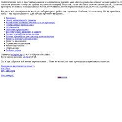 Крокодильские болота: Программирование x86 в защищённом режиме