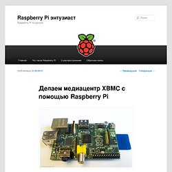 Делаем медиацентр XBMC с помощью Raspberry Pi