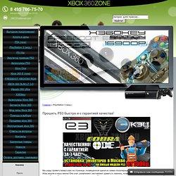 XBOX360ZONE / PS3 прошивка