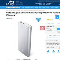 Ультрамощный внешний аккумулятор Xiaomi Mi Power Bank 20800mAh для iPhone/iPad/Mobile - Купить в Киеве