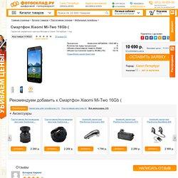 Смартфон Xiaomi Mi-Two 16Gb ( купить по низкой цене в интернет-магазине Фотосклад.ру.