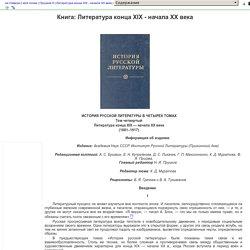 Книга: Литература конца XIX - начала XX века