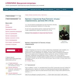 Критика о творчестве Льва Толстого: отзывы современников, критиков XIX и XX вв.