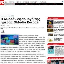 Η δωρεάν εφαρμογή της ημέρας: XMedia Recode - Free Apps