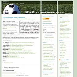 XML интерфейсы линий букмекеров в блоге о ставках на спорт и не только