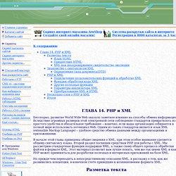 Основы XML, синтаксис XML. Учебник по PHP. XML и PHP, функции обработки XML, язык SGML.