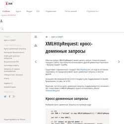 XMLHttpRequest: кросс-доменные запросы