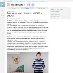 Два мира, два Шапиро: xMOOC и cMOOC / Блог компании Лекториум / Хабрахабр
