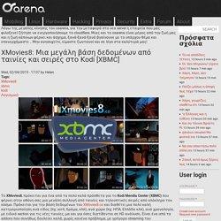 XMovies8: Μια μεγάλη βάση δεδομένων από ταινίες και σειρές στο Κodi [XBMC]