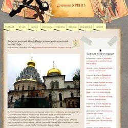 Nouvelle Jérusalem monastère.