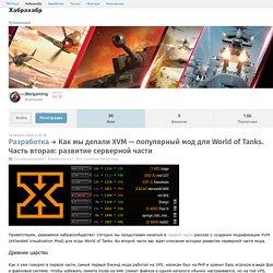 Как мы делали XVM — популярный мод для World of Tanks. Часть вторая: развитие серверной части / Хабрахабр