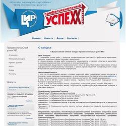 Всероссийский сетевой конкурс «Профессиональный успех- XXI»