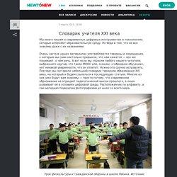 Словарик учителя XXI века / Newtonew: новости сетевого образования