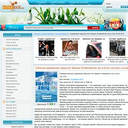 Фильм Церемония закрытия XXII Зимних Олимпийских игр в Сочи 23.02.2014 смотреть онлайн бесплатно в хорошем качестве
