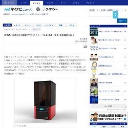 XYZ、光造形方式3Dプリンタ「ノーベル1.0A」発売-造形精度が向上