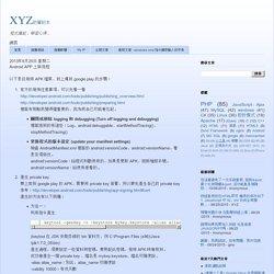 XYZ的筆記本: Android APP 上架流程
