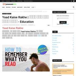 पढ़ा हुआ याद कैसे रखें - Education - Hindi Janakariwala