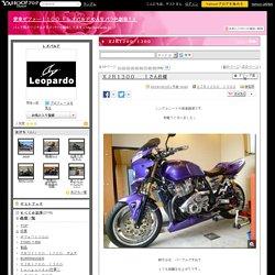 XJR1200・1300 - 詳細表示 - 愛車ゼファー1100 「 レオパルド の人生バラ色劇場!」