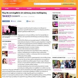 Πώς θα αντιληφθείτε ότι κάποιος είναι παιδόφιλος - Yahoo Celebrity Ελλάδας