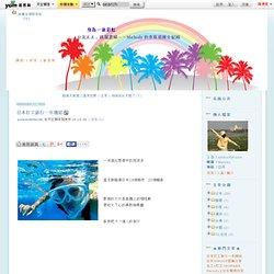身為一道彩虹: 日本打工旅行一年總結