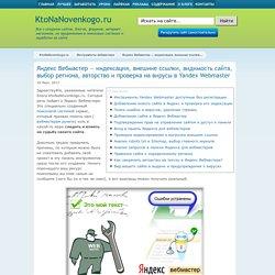 Яндекс Вебмастер— индексация, внешние ссылки, видимость сайта, выбор региона, авторство и проверка на вирусы в Yandex Webmaster