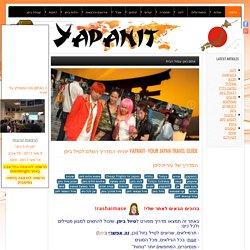Yapanit- Your Travel Guide to Japan ! יפנית- המדריך השלם לטיול ביפן - Yapanit- Your Japan Travel Guide יפנית- המדריך השלם לטיול ביפן