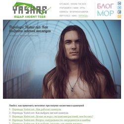 Yashar / Переводы Yasher.net: Как выбрать мягкий шампунь