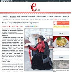 Назад в минуле: прогулянки вулицями Проскурова