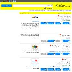 اطباء اطفال القاهرة, الاسكندرية, الغردقة, الاقصر, اسوان, مصر | Y