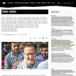 Yes bank news in hindi: यस बैंक के संस्थापक राणा कपूर से पूछ-ताछ जारी