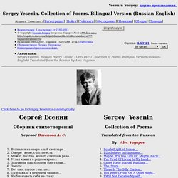 Yesenin Sergey. Sergey Yesenin. Collection of Poems. Bilingual Version (Russian-English)