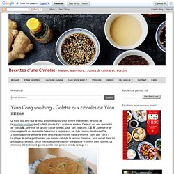 Recettes d'une Chinoise: Yilan Cong you bing - Galette aux ciboules de Yilan 宜蘭蔥油餅
