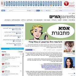 ynet לרגל אחרי הילד בפייסבוק: זה בכלל עוזר ?