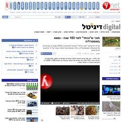 "ynet תוכי ש""נכחד"" לפני 103 שנה - נמצא באוסטרליה - דיגיטל"