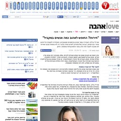 """ynet """"חירות? החופש לאהוב כמה אנשים במקביל"""" - יחסים"""