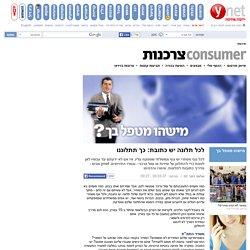 ynet לכל תלונה יש כתובת: כך תתלוננו - צרכנות