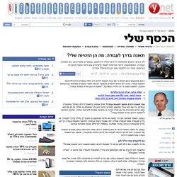 ynet תאונה בדרך לעבודה: מה הן הזכויות שלי?