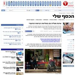 ynet שיטת מצליח גם בפוליסת הביטוח הסיעודי
