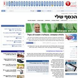 ynet כלכלת המשפחה: טכנולוגיה חוסכת לנו כסף?