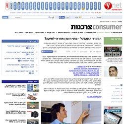 ynet המקרר התקלקל - מתי היצרן אחראי לתיקון?