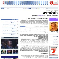 "ynet ""לא נתנו לרוסיה יום אחד של חסד"" - תרבות ובידור"