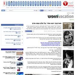 ynet מארבעה יוצא אחד: על צלם ושמו אדם - חופש