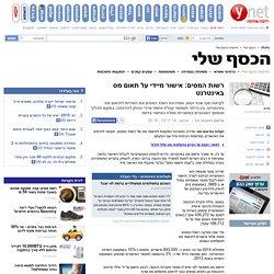 ynet רשות המסים: אישור מיידי על תאום מס באינטרנט