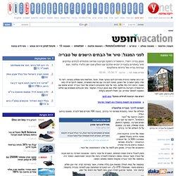 ynet לפני המנגל: סיור אל הבתים הישנים של טבריה - חופש