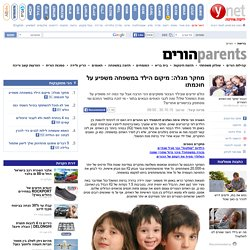 ynet מחקר מגלה: מיקום הילד במשפחה משפיע על חוכמתו