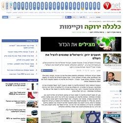 ynet חושבים ירוק: הישראלים שמנסים להציל את העולם