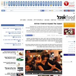 ynet הסצנה של המטבח הגיאורגי פורחת