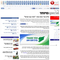 """ynet פליט סורי פתח אתר: """"תודה עם ישראל"""""""